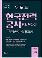 2018 하반기 위포트 KEPCO 한국전력공사 직무능력검사 및 인성검사