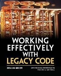 레거시 코드 활용 전략 : 손대기 두려운 낡은 코드, 안전한 변경과 테스트 기법