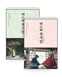 [세트] 미스터 션샤인 1~2 세트 - 전2권