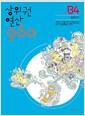[중고] 상위권연산 960 B4