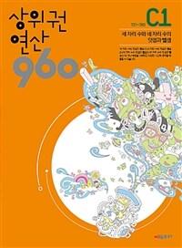 상위권연산 960 C1