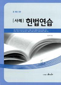 (사례) 헌법연습 개정5판