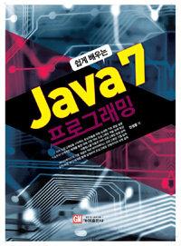 (쉽게 배우는) Java 7 프로그래밍