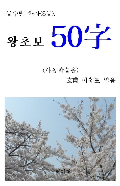 """급수별 한자(8급) """"왕초보 50字"""""""