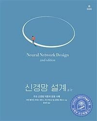 신경망 설계 : 주요 신경망 이론과 응용 사례