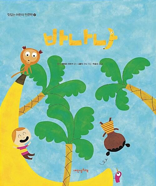 맛있는 어린이 인문학 12 : 바나나
