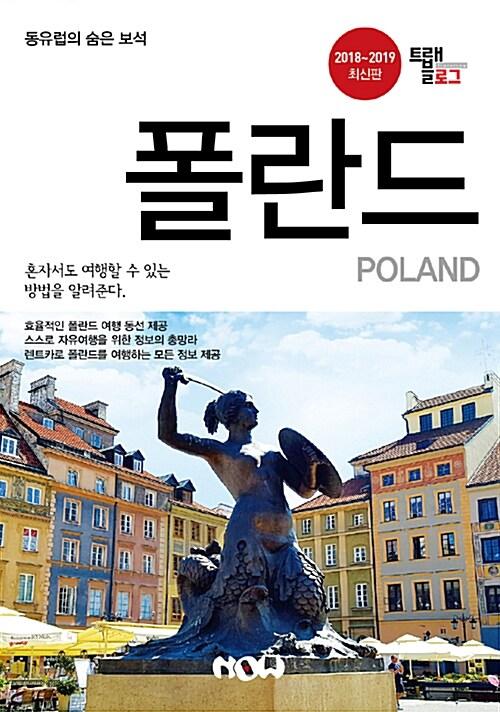 트래블로그 폴란드