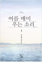 [GL] 여름 매미 우는 소리 1
