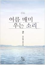 [GL] 여름 매미 우는 소리 2