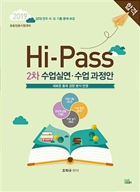 2019 Hi-Pass 하이패스 2차 수업실연.수업과정안