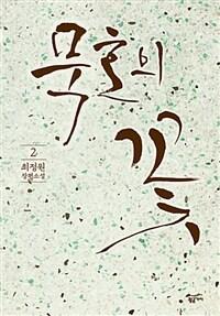묵호의 꽃 2
