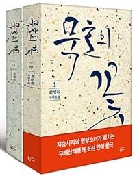 묵호의 꽃 1~2 세트 - 전2권