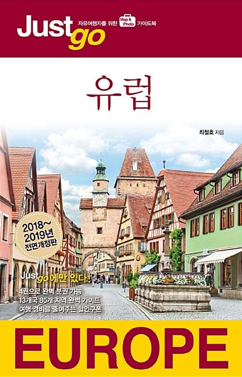 저스트 고 유럽 (2018~2019 전면개정판)