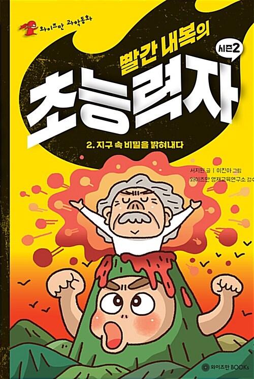 빨간 내복의 초능력자 시즌2 2