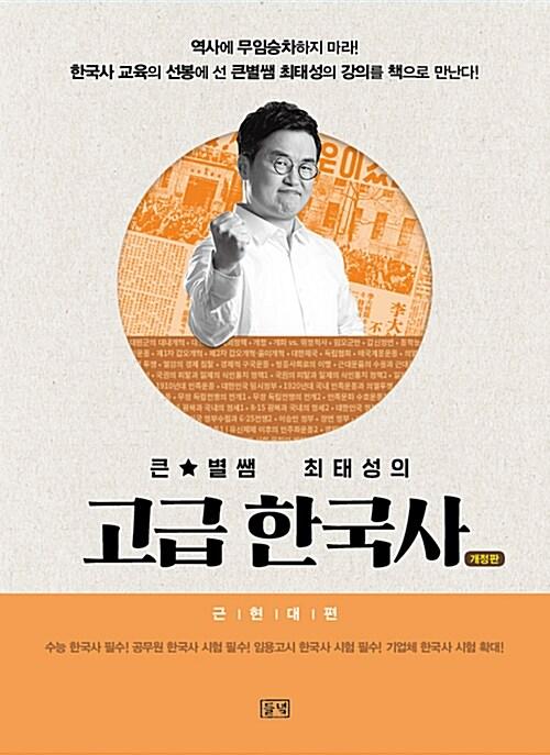 큰별쌤 최태성의 고급 한국사 근현대편