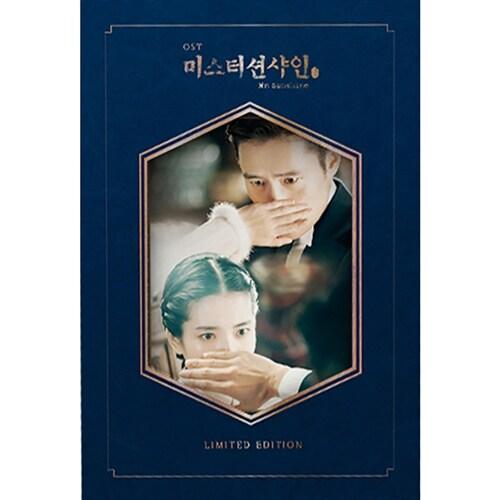 미스터 션샤인 OST LIMITED EDITION 1만장 한정반 유진Ver. [2CD+DVD]