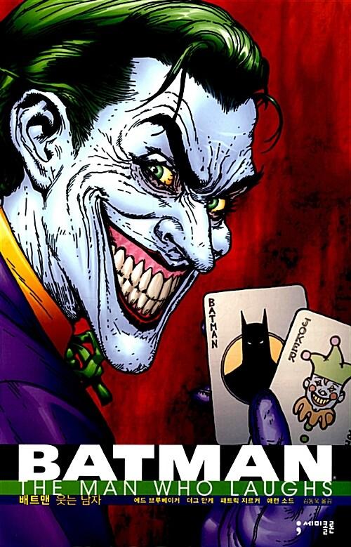 배트맨 : 웃는 남자