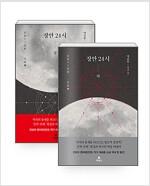 [세트] 장안 24시 - 전2권