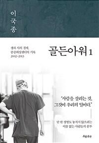 골든아워 :생과 사의 경계, 중증외상센터의 기록