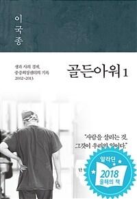 골든아워 1 - 생과 사의 경계, 중증외상센터의 기록 2002-2013