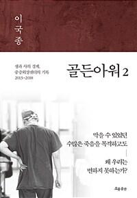 골든아워 2 - 생과 사의 경계, 중증외상센터의 기록 2013-2018