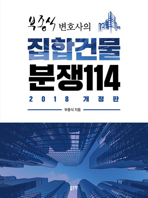 (부종식 변호사의) 집합건물분쟁 114 / 개정판(2018 개정판)