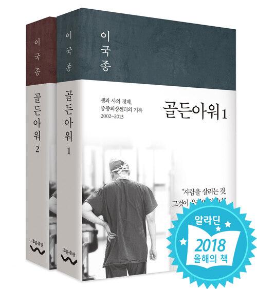 [세트] 골든아워 1~2 세트 - 전2권