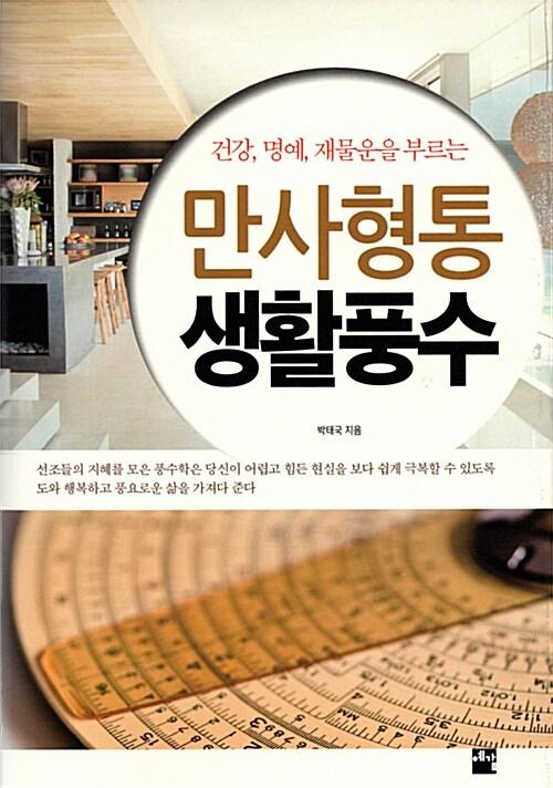 [중고] 만사형통 생활풍수