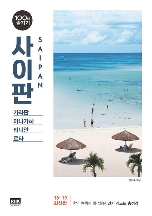 사이판 100배 즐기기 (2018~2019 개정판)