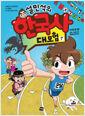 [eBook] 설민석의 한국사 대모험 7