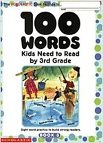 100 Words Kids Need to Read by 3rd Grade: Sight Word Practice to Build Strong Readers (Paperback)