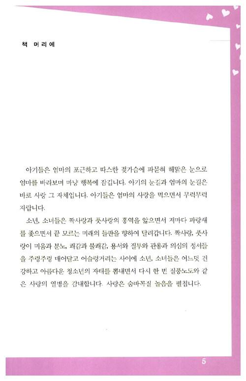 (강영계 교수의) 사랑학 강의