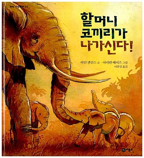할머니 코끼리가 나가신다!
