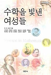 수학을 빛낸 여성들