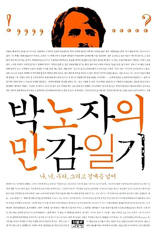 [중고] 박노자의 만감일기