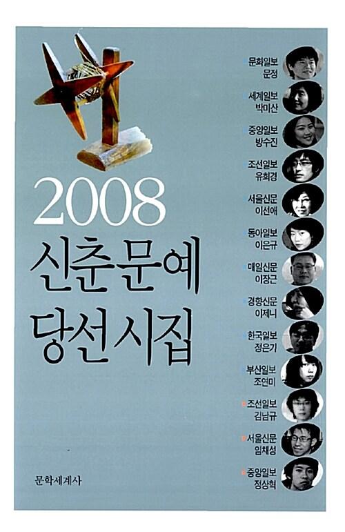 2008 신춘문예 당선시집