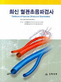 최신 혈관초음파검사