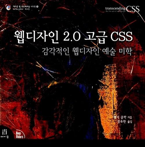 웹디자인 2.0 고급 CSS