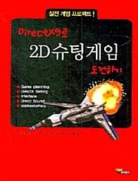 DIRECTX9로 2D 슈팅게임 도전하기