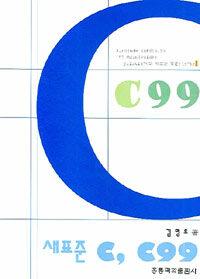 새표준 C, C99