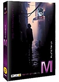 M  (엠, 강동원 주연) (3disc)