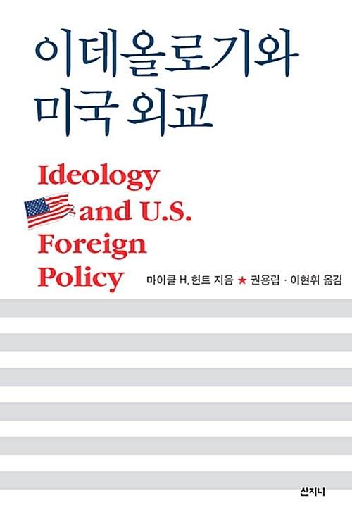 이데올로기와 미국 외교