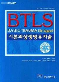 (BTLS) 기본외상생명유지술