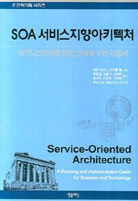 SOA 서비스지향아키텍처 : 비즈니스와 IT를 위한 전략과 구현 지침서