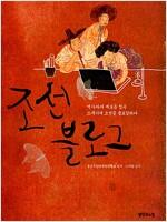 [중고] 조선 블로그