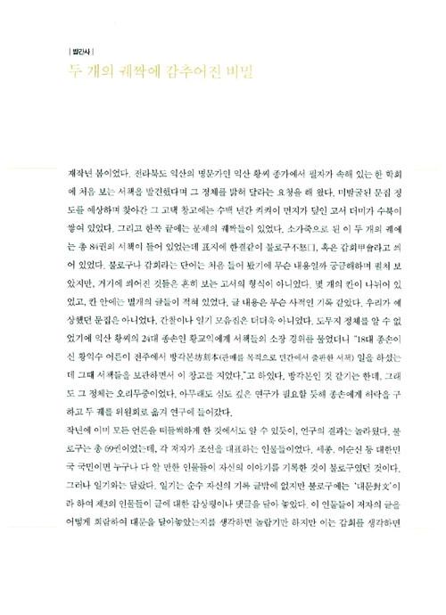 조선 블로그