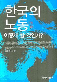 한국의 노동, 어떻게 할 것인가?