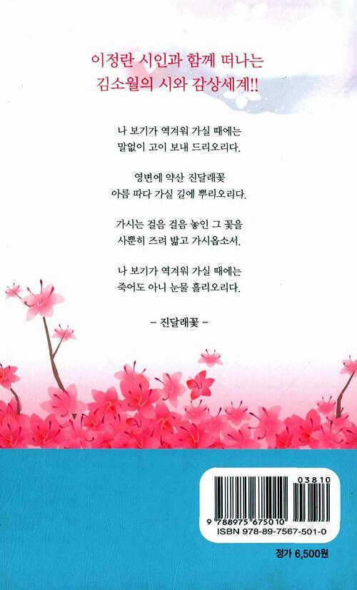 김소월 : 진달래꽃