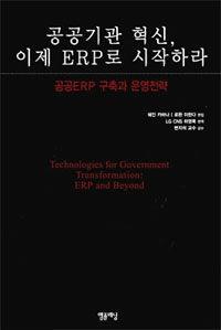 공공기관 혁신, 이제 ERP로 시작하라 : 공공 ERP 구축과 운영전략