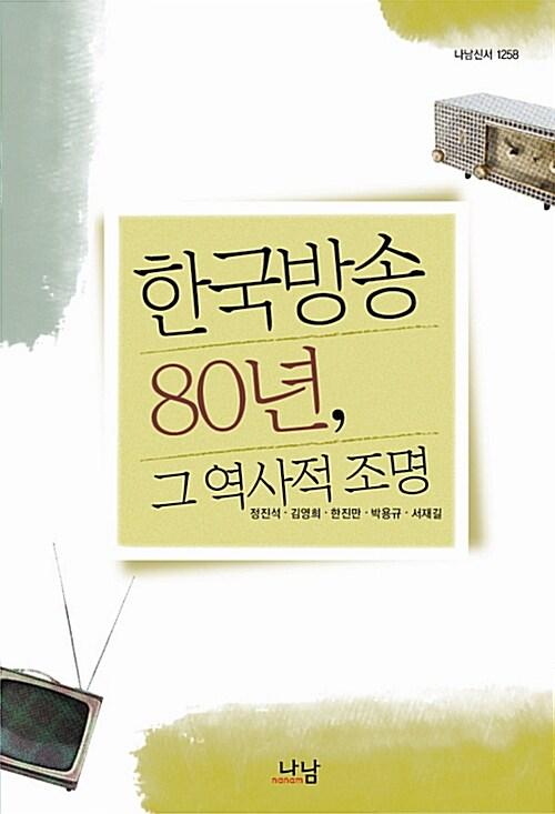 한국방송 80년, 그 역사적 조명